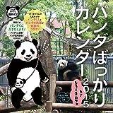 STARキャラ★週めくり パンダばっかりカレンダー2015 byしろくまカフェ (STARキャラ・週めくり)