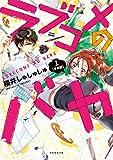 ラブコメのバカ 分冊版(1) (ARIAコミックス)