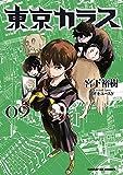 コミックス / 宮下 裕樹 のシリーズ情報を見る