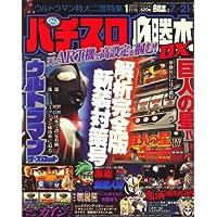 パチスロ必勝本 DX (デラックス) 2009年 01月号 [雑誌]