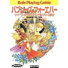 ソード・ワールドRPGリプレイ集バブリーズ編4 バブリーズ・フォーエバー (富士見ドラゴンブック)