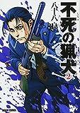 不死の猟犬 2巻 (ビームコミックス)