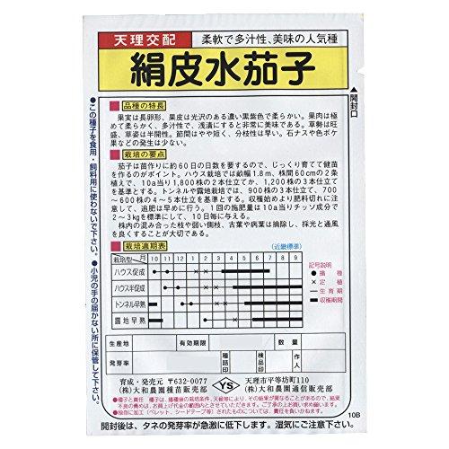 大和農園 絹皮水 [なす・茄子] 小袋(1ml)
