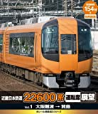 eレール鉄道BDシリーズ 近畿日本鉄道 22600系 運転席展望...[Blu-ray/ブルーレイ]