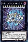 遊戯王 ARC-V No.77 ザ・セブン・シンズ (ノーマル) / プレミアムパック18 シングルカード PP18-JP011-N