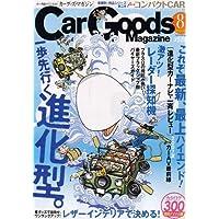 Car Goods Magazine (カーグッズマガジン) 2007年 08月号 [雑誌]