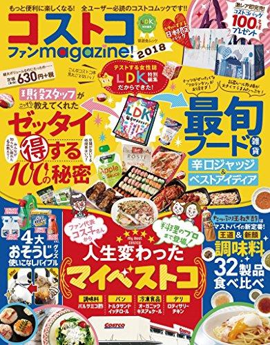 コストコファンmagazine!2018 (晋遊舎ムック)