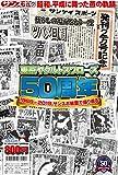 東京ヤクルトスワローズ50周年~昭和、平成に舞った燕の軌跡~ (サンケイスポーツ特別版)