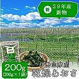 三重県伊勢志摩産 あおさのり200g(200g×1袋) 29年産 新物 海藻 アオサ 海苔 三重県産 チャック付袋入
