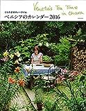ベニシアのカレンダー2016 くつろぎのティータイム ([カレンダー])