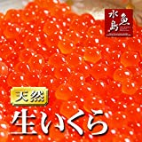 魚水島 北海道~岩手県産 生いくら 季節限定「とろりやわらか 生イクラ」 300g
