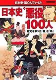 """日本史""""悪役""""100人 (ビッグマンスペシャル)"""