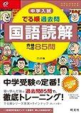 中学入試 でる順過去問 国語読解 合格への85問 三訂版 (中学入試でる順)