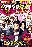 闇金ウシジマくん 公式映画原作本3 フリーエージェントくん (ビッグコミックススペシャル)