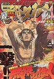 月刊 アフタヌーン 2009年 11月号 [雑誌]