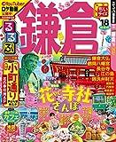 るるぶ鎌倉'18 ちいサイズ (国内シリーズ小型)