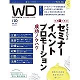 Web Designing 2021年10月号