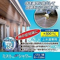 【2個組】ミストdeクールシャワー(ノズル7個・ホース10m)