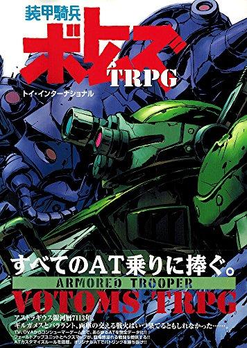 装甲騎兵ボトムズTRPG (ログイン・テーブルトークRPGシリーズ)