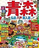 るるぶ青森 弘前 八戸 奥入瀬'18 (るるぶ情報版(国内))