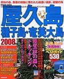 屋久島種子島・奄美大島ベストガイド 2008年版 (SEIBIDO MOOK BEST GUIDE 19)