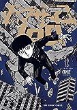 モブサイコ100 (12) (裏少年サンデーコミックス)