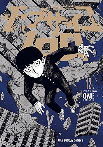 モブサイコ100 12 (裏少年サンデーコミックス)