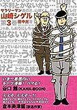 サラリーマン山崎シゲル 第3巻 (ポニーキャニオン)