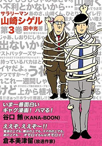 サラリーマン山崎シゲル 第3巻 (ポニーキャニオン)の詳細を見る
