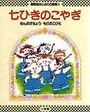 国際版 はじめての童話 (8) (国際版はじめての童話 8)