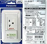 パナソニック(Panasonic)エアコン用スイッチ付コンセント250V WTP19227WP 【純正パッケージ品】