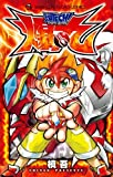 爆TECH! 爆丸 1 (てんとう虫コロコロコミックス)