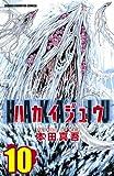 ハカイジュウ(10) (少年チャンピオン・コミックス)