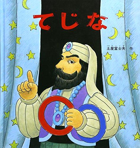 てじな (幼児絵本シリーズ)