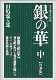 銀の華 中 【復刻版】: 男女郎苦界草紙