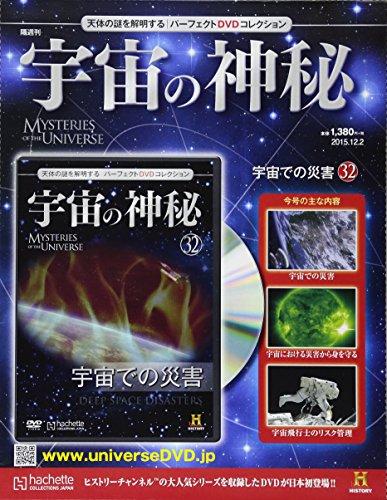 宇宙の神秘全国版(32) 2015年 12/2 号 [雑誌]