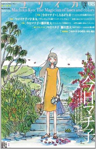 ユリイカ 2013年8月号 特集=今日マチ子 『センネン画報』から『cocoon』『アノネ、』そして『mina‐mo‐no‐gram』へ―線の快楽、色の魔法の詳細を見る