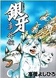 銀牙ー流れ星銀ー真・外伝 (ヤングジャンプコミックス)