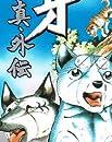 銀牙—流れ星 銀— 真・外伝 (ヤングジャンプコミックス)