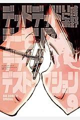 デッドデッドデーモンズデデデデデストラクション(9) (ビッグコミックス) Kindle版