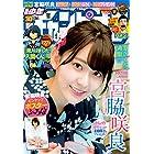 少年チャンピオン 2017年7月6日号 No.30