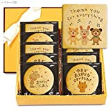 フォチェッタ 転勤や退職のあいさつに(シンプル)…メッセージクッキー15枚セット(箱入り)お礼・ギフト 【メッセージカード ギフト包装可能】