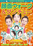 顔面ウォーク&ダンチュー [DVD]の画像