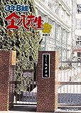 3年B組金八先生 第7シリーズ DVD-BOX 1[DVD]