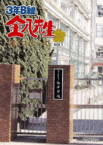 3年B組金八先生DVD-BOX第7シリーズ1
