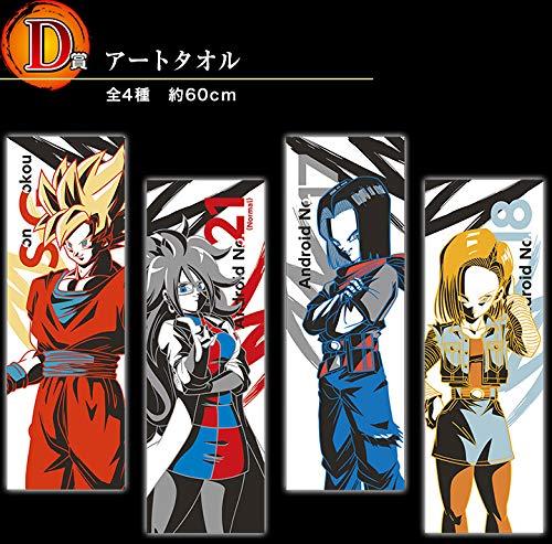 一番くじ ドラゴンボール THE ANDROID BATTLE with ドラゴンボール ファイターズ D賞 アートタオル 全4種