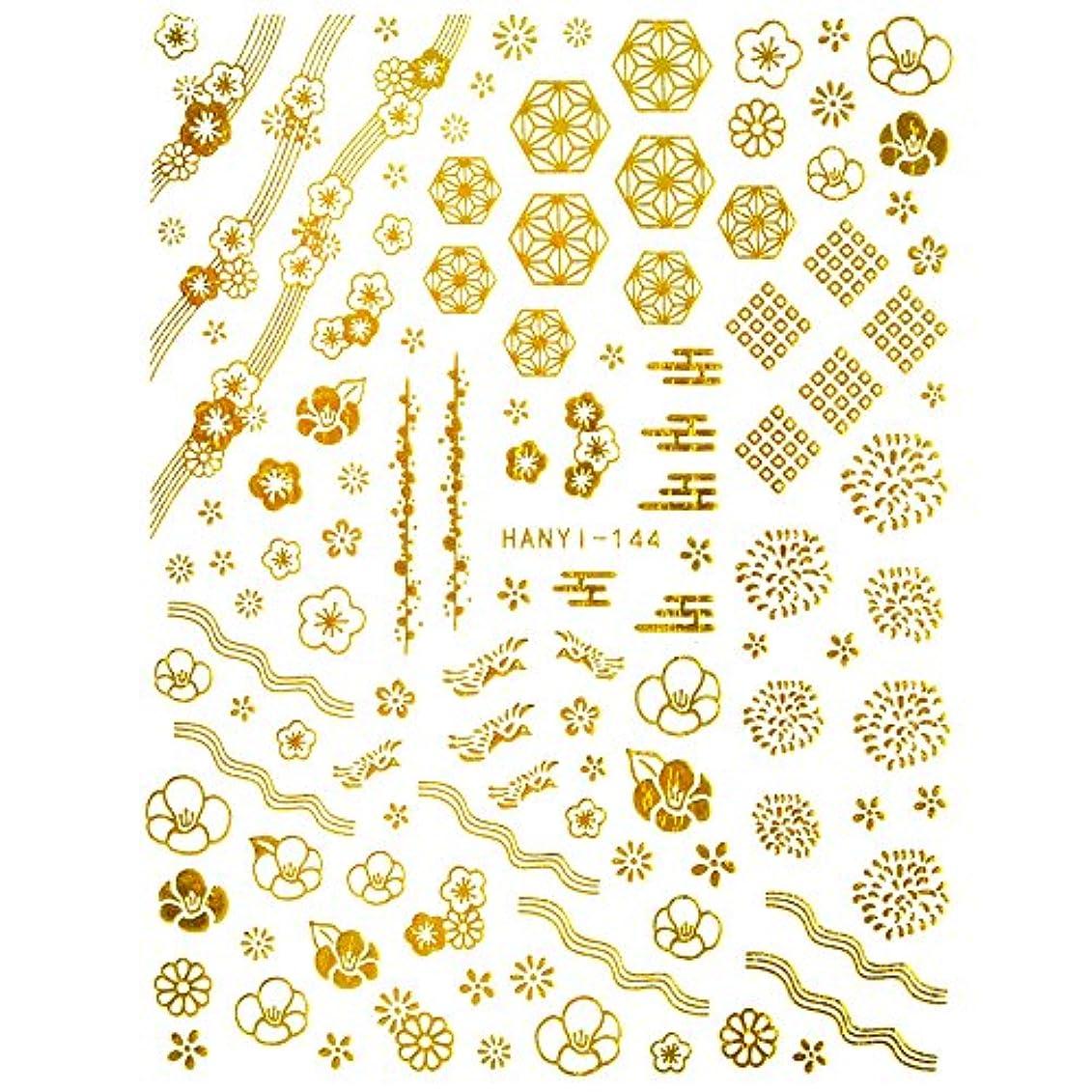 フィヨルド欺三角【HANYI-144】金和花 ネイルシール 箔和柄 和柄 フラワー 花 金箔 お正月 成人式 和風