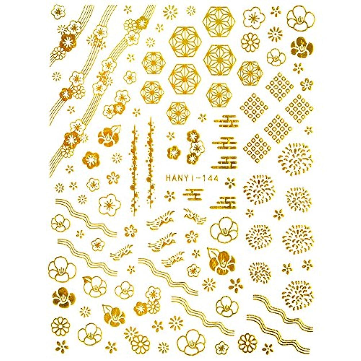 ドメイン裁判官聴衆【HANYI-144】金和花 ネイルシール 箔和柄 和柄 フラワー 花 金箔 お正月 成人式 和風