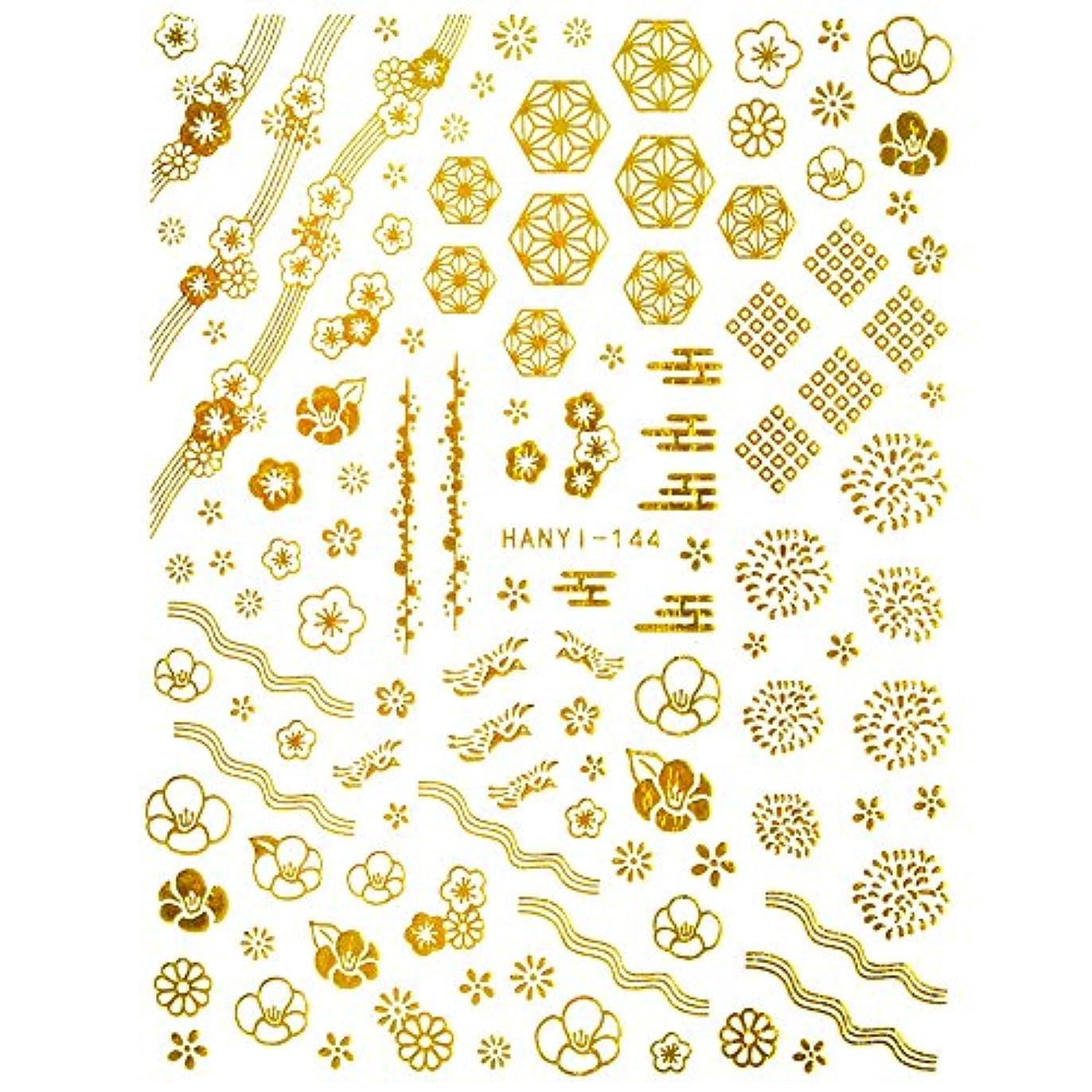 目的目を覚ますメニュー【HANYI-144】金和花 ネイルシール 箔和柄 和柄 フラワー 花 金箔 お正月 成人式 和風
