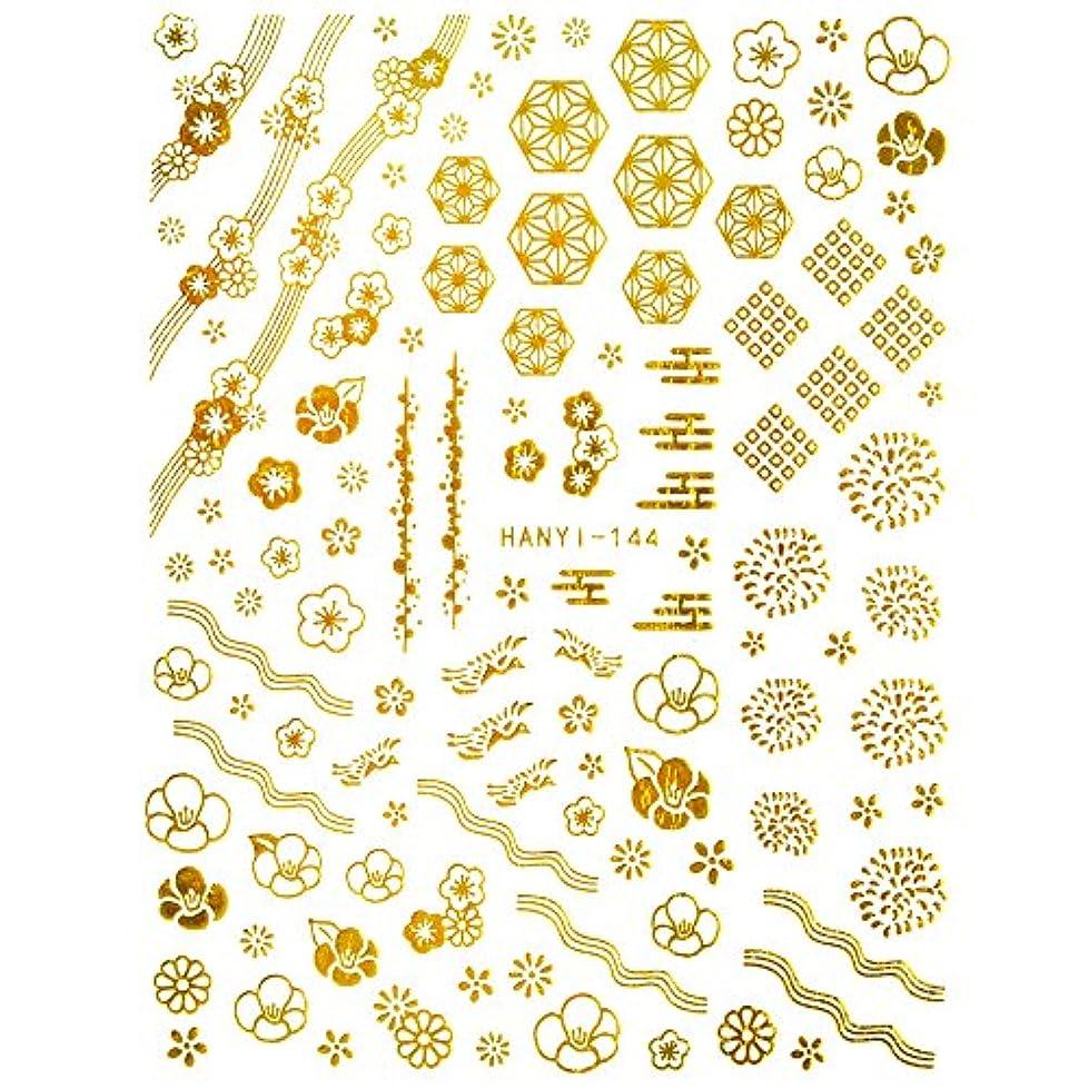 状態平和的プリーツ【HANYI-144】金和花 ネイルシール 箔和柄 和柄 フラワー 花 金箔 お正月 成人式 和風